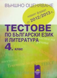 Тестове по български език и литература за външно оценяване в 4. клас. По новия формат от 2012/2013 г.