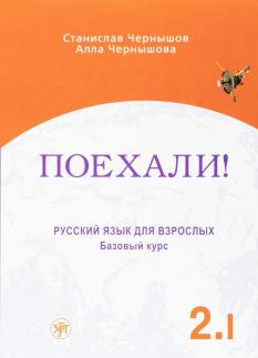 Поехали! A2.1 – учебник по руски език
