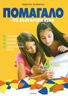 Помагало по български език за 4. клас