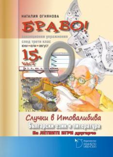 БРАВО! 15 за 3. клас - част (O) - СЛУЧКИ В ИТОВАЛИБИВА. Ваканционни упражнения по български език