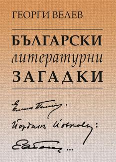 Български литературни загадки - Елин Пелин, Йордан Йовков, Емилиян Станев