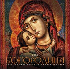 Стенен календар 2019: Български икони