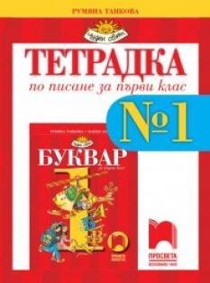 Тетрадка по писане за 1. клас №1