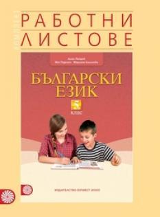 Комплект работни листове по български език за 5. клас