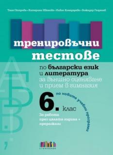 Тренировъчни тестове по български език и литература за 6. клас за външно оценяване и прием в гимназия