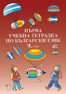 Първа учебна тетрадка по български език 2. клас