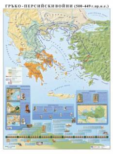 Стенна карта: Гръко-Персийски войни / 500-449 / г. пр. Христа