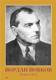 Портрет на Йордан Йовков
