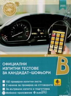Официални изпитни тестове за кандидат - шофьори категория В - 2020 г.