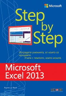 Microsoft Excel 2013 - поредица Step by Step
