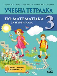 Тетрадка по математика за 1. клас № 3