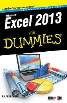 Excel 2013 For Dummies. Кратко ръководство