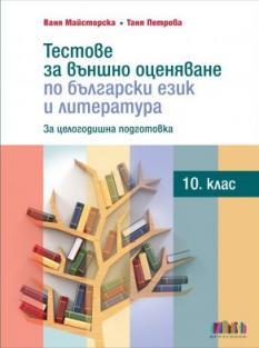 Тестове за външно оценяване по български език и литература в 10. клас