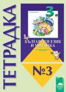 """Тетрадка № 1 към """"Български език и читанка за 3. клас за ученици, живеещи в чужбина"""""""