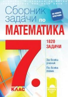 Сборник задачи по математика за 7 клас - 1820 задачи