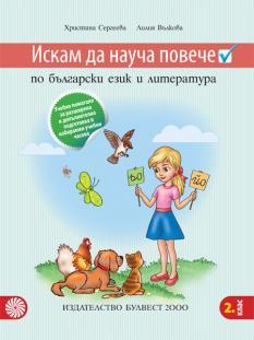 Искам да науча повече - помагало по български език и литература за 2. клас за избираемите часове