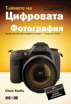 Тайните на цифровата фотография - част 1