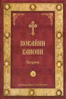 Покайни канони (Покайна библиотека 20)