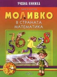 Моливко в страната Математика (за подготвителна група)