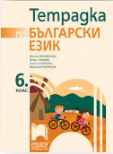 Учебна тетрадка по български език за 6. клас