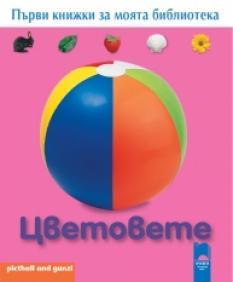 Първи книжки за моята библиотека: Цветовете