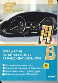 Официални изпитни тестове за кандидат - шофьори категория В - 2018 г.