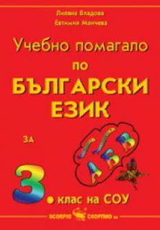 Учебно помагало по български език за 3. клас на СОУ