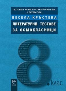 Тестовете на Веси по български език и литература: Литературни тестове за осмокласници