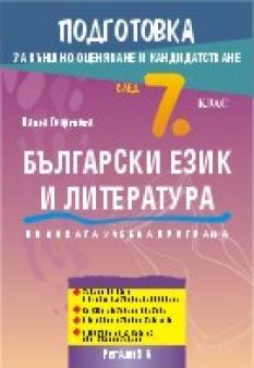 Подготовка по български език и литература за външно оценяване след 7. клас - помагало по новата програма