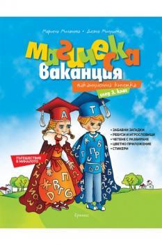 Магическа ваканция - ваканционна книжка след 3. клас