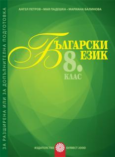 Български език за 8. клас. Помагало за разширена или допълнителна подготовка