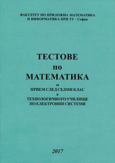 Тестове по математика за прием след 7. клас в ТУЕС - 2017 г.