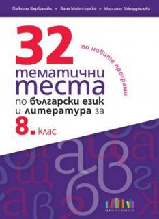 32 тематични теста по български език и литература за 8. клас