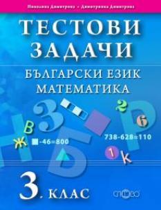 Тестови задачи. Български език. Математика. 3. клас