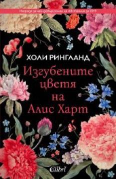 Изгубените цветя на Алис Харт - втора употреба