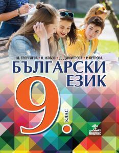 Български език за 9. клас