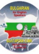 Bulgarian for English Speakers - CD