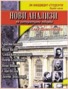 Учебно помагало: Нови анализи на литературни творби - част 1