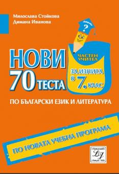 70 нови теста за изпита по български език и литература в 7. клас