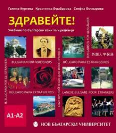 Здравейте! - Учебник по български език за чужденци (ниво А1-А2) + CD