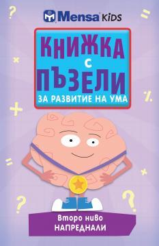 Книжка с пъзели за развитие на ума - второ ниво - напреднали