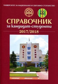Справочник за кандидат-студенти УНСС 2017 - 2018