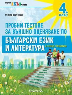 Пробни тестове за външно оценяване по Български език и литература за 4. клас