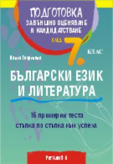 Помагало за подготовка по български език и литература за външно оценяване след 7. клас - 16 примерни теста