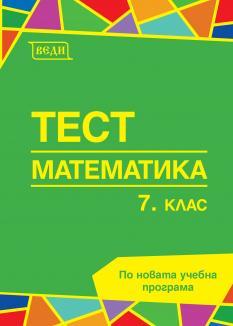 Тест 7. клас. Математика
