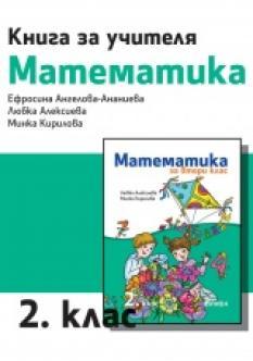 Книга за учителя по математика за 2. клас