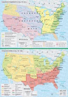 Стенна карта:  Създаване и разширение на САЩ, 1775-1861 г. Гражданска война в САЩ, 1861-1865 г.