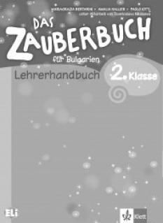 Das Zauberbuch – ръководство за учителя по немски език за 2. клас
