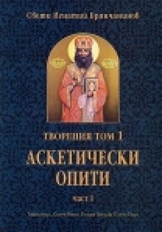 Светител Игнатий Брянчанинов Творения Том 1 Аскетически опити част 1