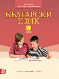 Учебник по Български език за 5. клас